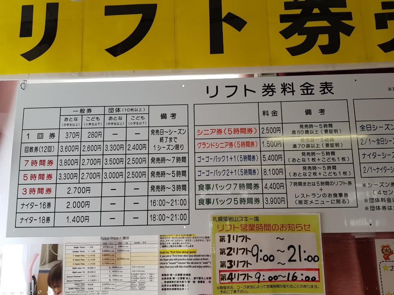 纜車票價札幌 藻岩山滑雪場