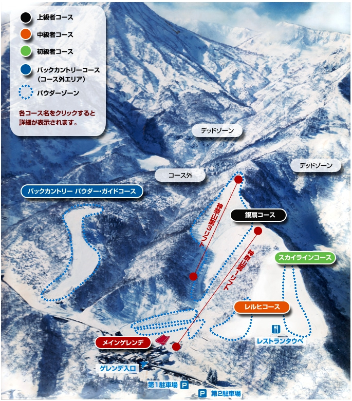 妙高 關溫泉滑雪場雪道介紹